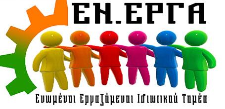 ΕΝ.ΕΡΓΑ logo